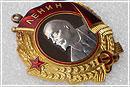 Орден Ленина: главная советская награда