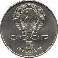 Монеты СССР для коллекционеров - наследие недавнего прошлого