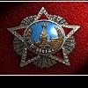 Ордена СССР: «Победа» - высшая военная награда