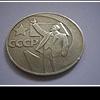 Редкие монеты: послевоенный период